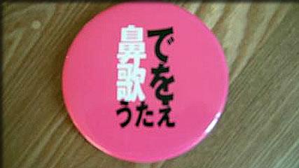 ピンクの缶バッチ