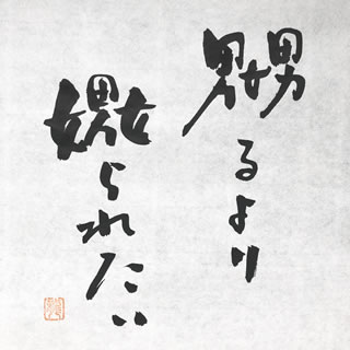 漢字 なぶる 「嬲る」の意味・使い方・例文4つ・類語・「嫐る」との違い